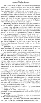 essay on students essay on discipline in student life essay  essay for school students on swami vivekanand in hindi