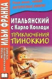Отзывы о книге <b>Итальянский с Карло Коллоди</b>. Приключения ...