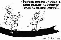 Регистрация контрольно кассовой техники БУХ С Регистрация контрольно кассовой техники