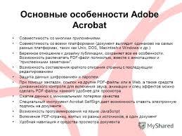 Презентация на тему Реферат по теме Текстовый редактор adobe  3 Основные особенности