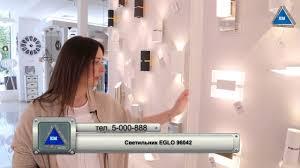 Настенный <b>светильник Eglo 96042 Metrass</b> 2 обзор - YouTube