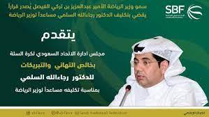 الاتحاد السعودي لكرة السلة | Saudi Basketball on Twitter: