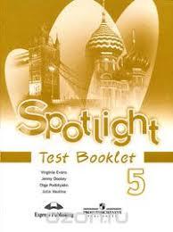Английский язык класс Контрольные задания spotlight test  Английский язык 5 класс Контрольные задания spotlight 5 test booklet