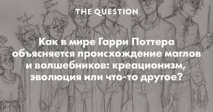 Проверялась ли диссертация Кадырова на плагиат  Как в мире Гарри Поттера объясняется происхождение маглов и волшебников креационизм эволюция или что то другое