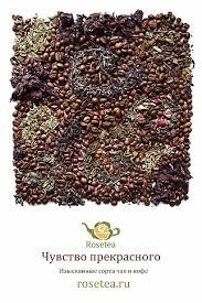 Дипломная работа Амосовой Яны Графический дизайн  Дипломная работа Яны Амосовой Разработка фирменного стиля для интернет магазина по продаже чая и кофе rosetea
