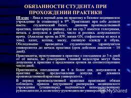 Презентация на тему ГОУ ВПО Астраханская государственная  6 ОБЯЗАННОСТИ