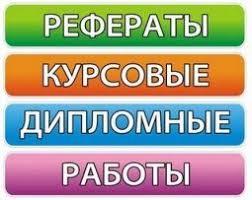 Дипломные Работы Образование Спорт в Киев ua Рефераты курсовые дипломные работы звіт з практики