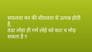 Best Motivational Quotes In Hindi Greattalks