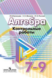 Алгебра контрольные работы класс tabmanas  Алгебра контрольные работы 7 9 класс
