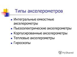 Презентация на тему АВТОМАТИКА КУРСОВАЯ РАБОТА ПО ТЕМЕ Датчики  3 Типы акселерометров Интегральные