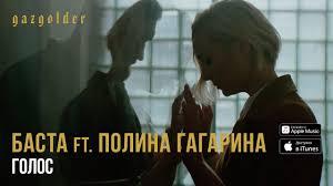 Баста ft. Полина Гагарина - Голос - YouTube