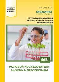 lviii международная научно практическая конференция Молодой  Контрольные сроки