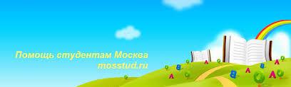 Помощь студентам в Москве Заказать контрольную курсовую  Помощь студентам в Москве Контрольные рефераты курсовые дипломы на заказ в Москве