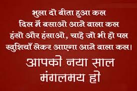 Happy New Year 2016 shayari in Hindi