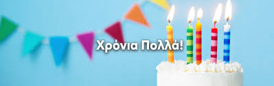 happy birthday in greek