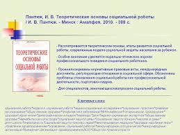 Курсовая работа Теоретические основы социальной работы по охране  Теоретические основы социальной сферы курсовая