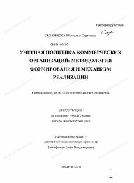 Диссертация на тему Учетная политика коммерческих организаций  Диссертация и автореферат на тему Учетная политика коммерческих организаций методология формирования и механизм реализации