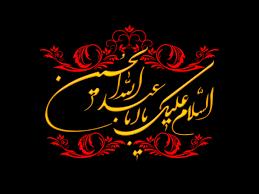 نتیجه تصویری برای ایام سوگواری امام حسین