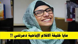 مايا خليفة الافلام الإباحية دمرتني و لهذا السبب اعتزلت !! - YouTube