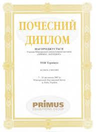 Дипломы двери межкомнатные Почетный диплом Киев 2007