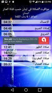 مواقيت الصلاة - لبنان (الشيعة) für Android - APK herunterladen