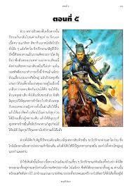 สามก๊ก ฉบับเจ้าพระยาพระคลัง (หน) ตอนที่ ๐๕ - ดาวน์โหลดหนังสือ | 1-20 หน้า