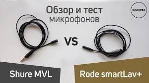 Rode smartLav+ vs <b>Shure</b> MVL Обзор и тест - YouTube
