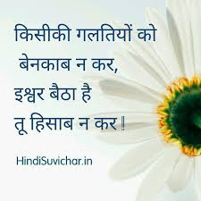 Good Morning Quotes Hindi Images Best Of Good Morning Quotes Hindi Page 24 Anmol Vachan Hindi Suvichar
