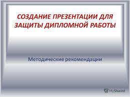 Презентация на тему СОЗДАНИЕ ПРЕЗЕНТАЦИИ ДЛЯ ЗАЩИТЫ ДИПЛОМНОЙ  1 СОЗДАНИЕ ПРЕЗЕНТАЦИИ ДЛЯ ЗАЩИТЫ ДИПЛОМНОЙ РАБОТЫ Методические рекомендации