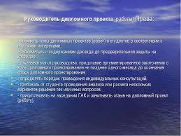 Презентация Разработка положения по оформлению и представлению  Руководитель дипломного проекта работы Права выбирать темы дипломных про