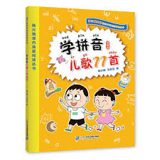 The better you pronounce a letter in a word, the more understood you will be in speaking the. Pinyin 77 Song Books For Kids Fast Learning Chinese Characters Phonetic Transcription Children Early Education Book Education Teaching Aliexpress