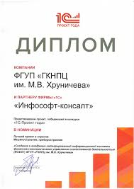 Компания ИнфоСофт получила диплом конкурса С Проект года  Диплом Хруничев jpg