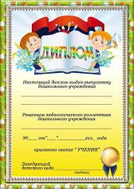 Грамоты Для детей  Грамоты для детей Диплом выпускнику дошкольного учереждения