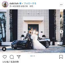 伊東 大輝 嫁