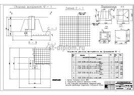 Диплом ПГС промышленное здание арматурно формовочный цех завода ЖБИ 7 Расчет фундамента