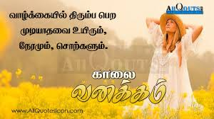 Love Quotes With Good Morning In Tamil Svetganblogspotcom