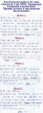 ГДЗ Контрольные работы по математике класс Волкова Нумерация Сложение и вычитаниеИтоговая контрольная работа за 3 класс №1Итоговая контрольная работа за 3 класс №2