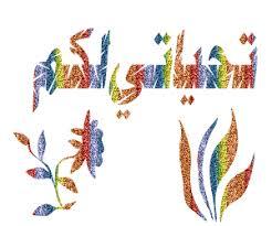 بشرى ساره . إفتتاح قناة عباد الرحمن بأخلاق القرآن على اليوتيوب . Images?q=tbn:ANd9GcRvFX9e_cJ8f3oZsC9oEXQspvh47Fg0tuTm26DIL6MkFTu0bRF4