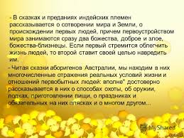 Презентация на тему Добро и зло в народных сказках Содержание  12 В