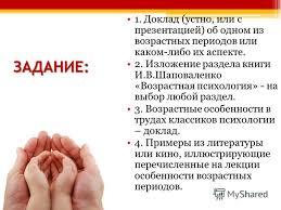 Презентация на тему Тема Возрастная периодизация психического  35 ЗАДАНИЕ 1