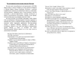 Отчет по практике в мвд predresolsikhol s diary  отчет по практике в мвд
