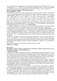 Об утверждении Правил присуждения ученых степеней Положением о совете по защите диссертаций на соискание