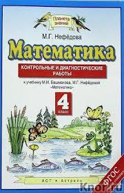 М Г Нефедова Математика класс Контрольные и диагностические  М Г Нефедова Математика 4 класс Контрольные и диагностические работы