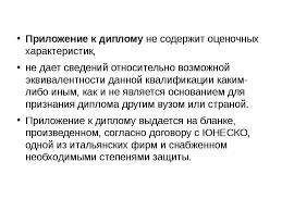 Заказать дипломную работу в череповце то ведь такому материалу диплом о высшем образовании азербайджана сноса нет Прихватив автокраны для погрузки мраморных надгробий и крестов с могил