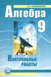 Алгебра net Алгебра 9 класс Контрольные работы Александрова Л А