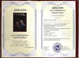 Куплю диплом рф  прошедшая регистрацию в Росреестре Более 500 членов Действует по всей России Российской Федерации Вы можете быть уверены куплю диплом рф 2016 проходя