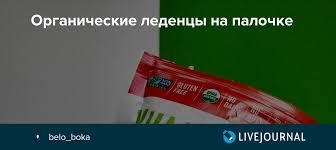 <b>Органические леденцы на палочке</b>: herbomania — LiveJournal