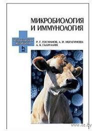 Дипломная Работа На Тему Пневмония Микробиология и иммунология