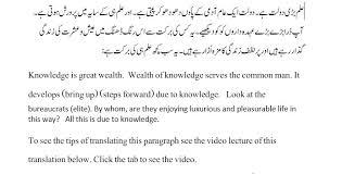 ba english paper b urdu to english translation study online point ba english paper b urdu to english translation