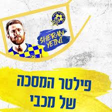 ביח אסותא רמת החייל, הברזל 20 תל אביב. Facebook